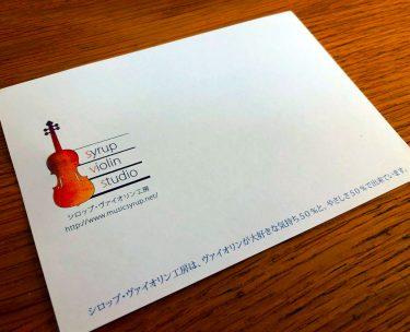 シロップ・ヴァイオリン工房の名前の由来