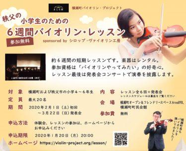 横瀬町バイオリン・プロジェクトへの協賛について