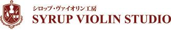 シロップ・ヴァイオリン工房